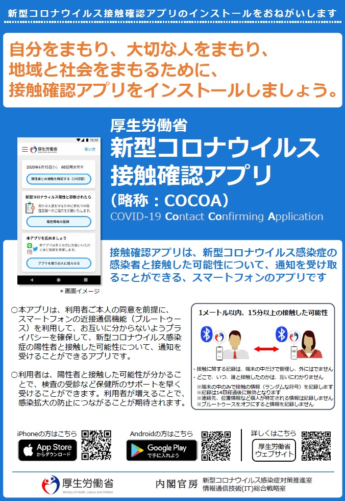 cocoa_pamphlet